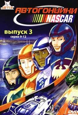 Автогонщики Наскар смотреть онлайн