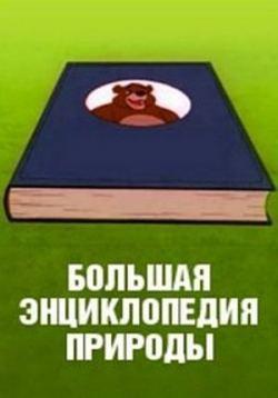 Большая энциклопедия природы смотреть онлайн