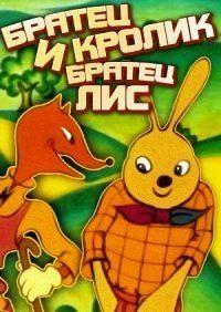 Братец Кролик и братец Лис (1972) смотреть онлайн