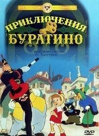 Приключения Буратино (1959) смотреть онлайн