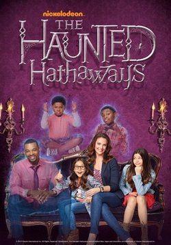 Призраки дома Хатэвэй 1,2,3 сезон смотреть онлайн