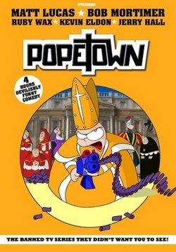 Папский городок смотреть онлайн