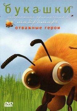 Мультфильм смотреть бесплатно насекомые