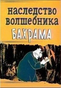 Наследство волшебника Бахрама (1975) смотреть онлайн