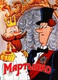 Мартынко (1987) смотреть онлайн