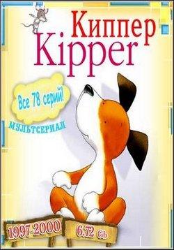 Киппер смотреть онлайн