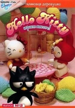 Хелло Китти! Пластилиновая деревушка смотреть онлайн