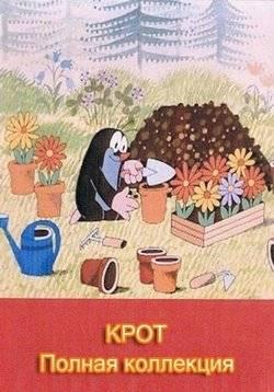 Крот — Krtek (1957) смотреть онлайн