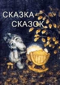 Сказка сказок (1979) смотреть онлайн