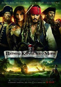 Пираты Карибского моря: На странных берегах 720 HD (2011) смотреть онлайн