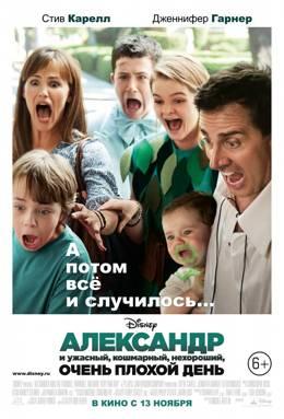 Александр и ужасный, кошмарный, нехороший, очень плохой день (2014) смотреть онлайн