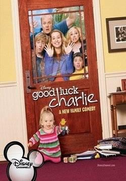 Держись, Чарли! / Good Luck Charlie Disney смотреть онлайн