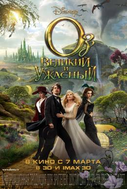 Оз: Великий и Ужасный (2013) Disney смотреть онлайн