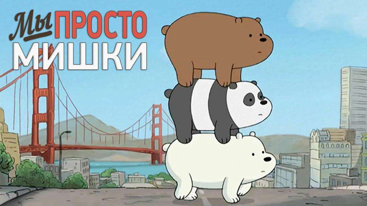Обычный мультик 3 сезон перевод cartoon network