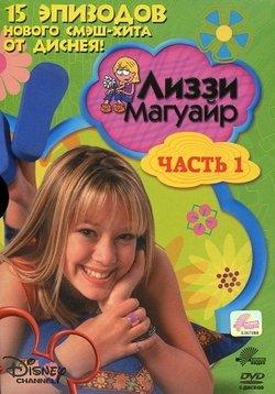 Лиззи Магуайр 1,2 сезон смотреть онлайн