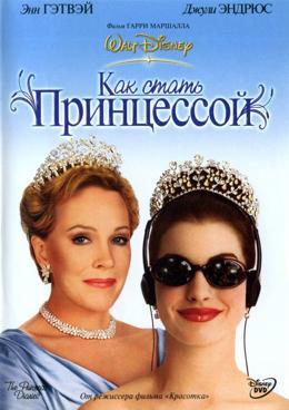 Как стать принцессой (2001) смотреть онлайн