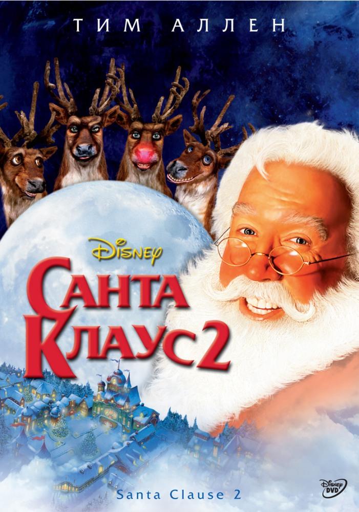 Санта Клаус 2 (2002) смотреть онлайн