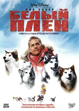 Белый плен (2006) смотреть онлайн