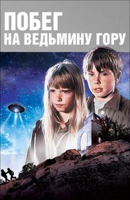 Побег на Ведьмину гору (1995) смотреть онлайн