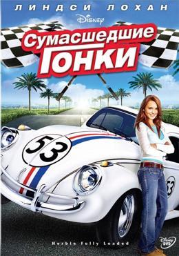 Сумасшедшие гонки (2005) смотреть онлайн