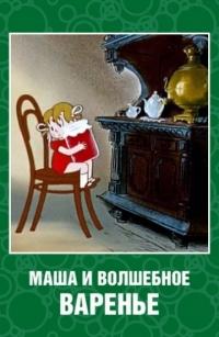 Маша и волшебное варенье (1979) смотреть онлайн