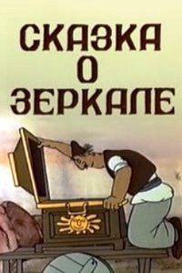 Сказка о зеркале (1963) смотреть онлайн