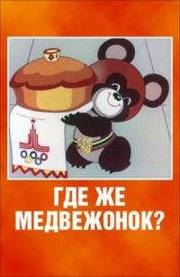 Где же медвежонок? (1979) смотреть онлайн