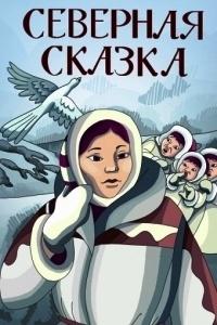 Северная сказка (1979) смотреть онлайн
