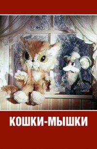 Кошки-мышки (1975) смотреть онлайн