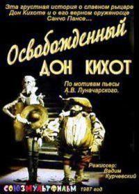 Освобожденный Дон Кихот (1987) смотреть онлайн