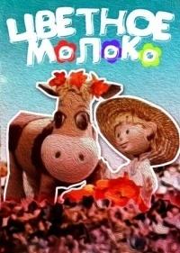 Цветное молоко (1979) смотреть онлайн