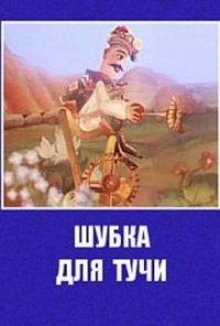 Шубка для тучи (1987) смотреть онлайн