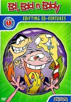 Эд, Эдд и Эдди 1,2,3,4,5 сезон смотреть онлайн
