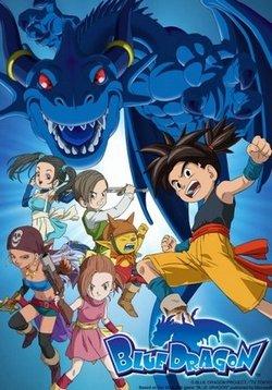 Синий Дракон 1,2 сезон смотреть онлайн