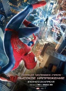 Новый Человек-паук: Высокое напряжение (2014) смотреть онлайн