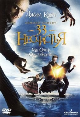 ������ ������: 33 ��������� (2004)