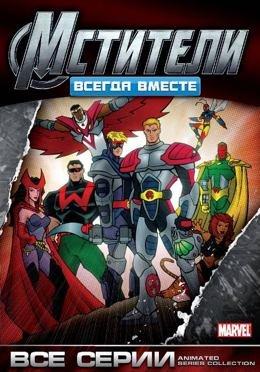 Мстители: Всегда вместе смотреть онлайн