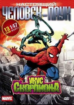 Настоящий Человек-паук смотреть онлайн