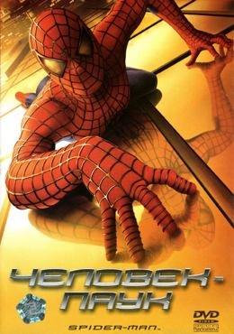 Человек-паук (2002) смотреть онлайн