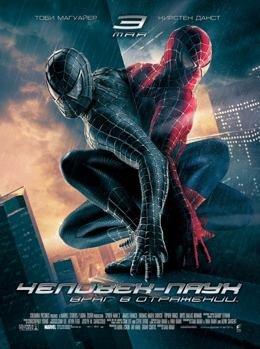 Человек-паук 3 (2007) смотреть онлайн