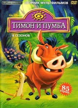 Приключения Тимона и Пумбы смотреть онлайн