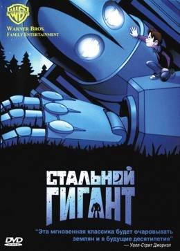 Стальной гигант (1999) смотреть онлайн