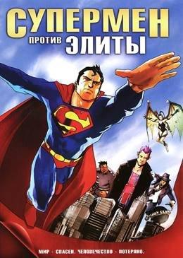 Супермен против Элиты (2012) смотреть онлайн