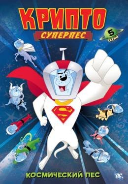 Суперпес Крипто смотреть онлайн