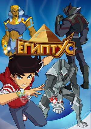 Египтус / Egyxos 1,2 сезон смотреть онлайн