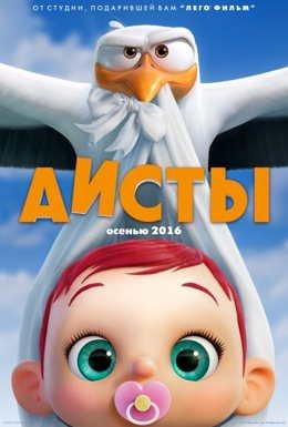 Аисты / Storks (2016) смотреть онлайн