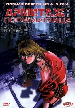 Армитаж Полиматрица (1997) смотреть онлайн