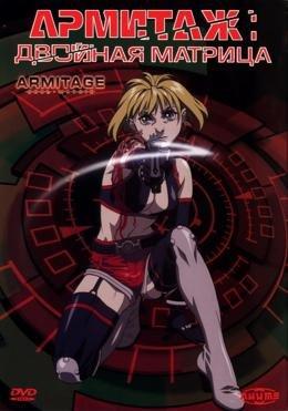Армитаж: Двойная матрица (2002) смотреть онлайн