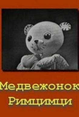 Медвежонок Римцимци (1972) смотреть онлайн