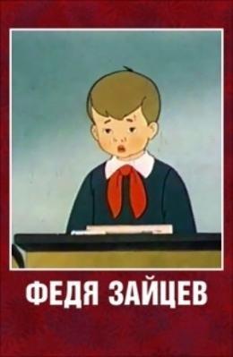 Федя Зайцев (1948) смотреть онлайн